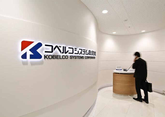 株式 コベルコ 会社 システム 【公式】会社概要