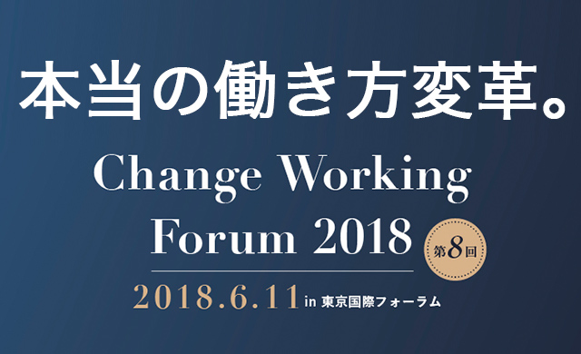 Change Working Forum 2018