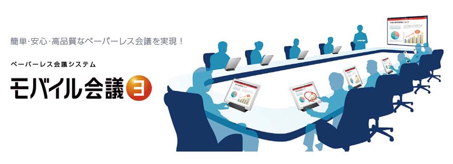 ペーパーレス会議システム「モバイル会議3」