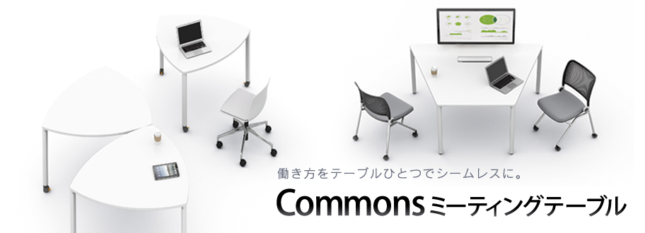 Commons Table System(コモンズテーブルシステム)