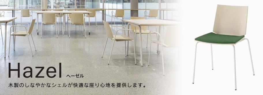 ミーティングチェア hazel ヘーゼル シリーズ オフィス分野 内田洋行