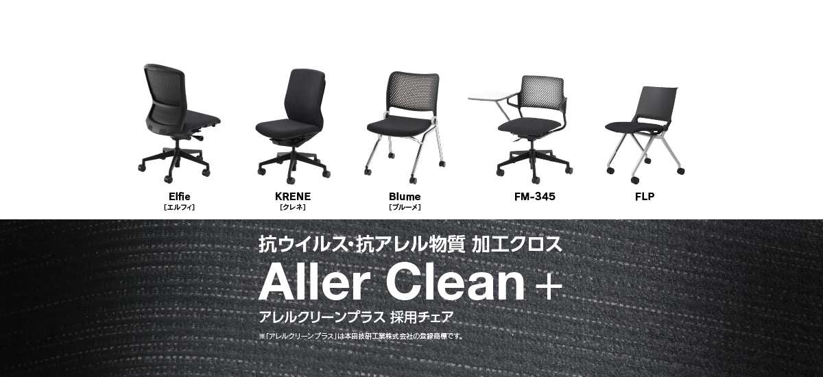 Aller Clean +(アレルクリーンプラス)