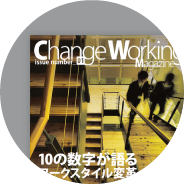 Change Working Magazine
