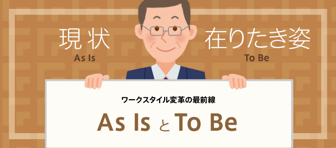 As Is と To Be